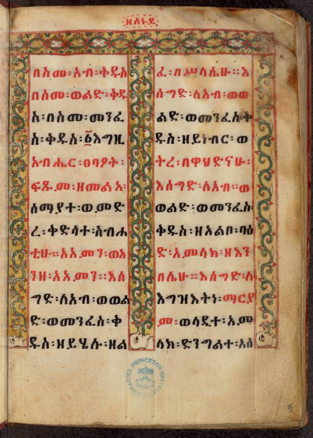A text page of an Ethiopian manucript