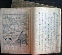 First Japanese Book Printed from Movable Type - Graphic Arts